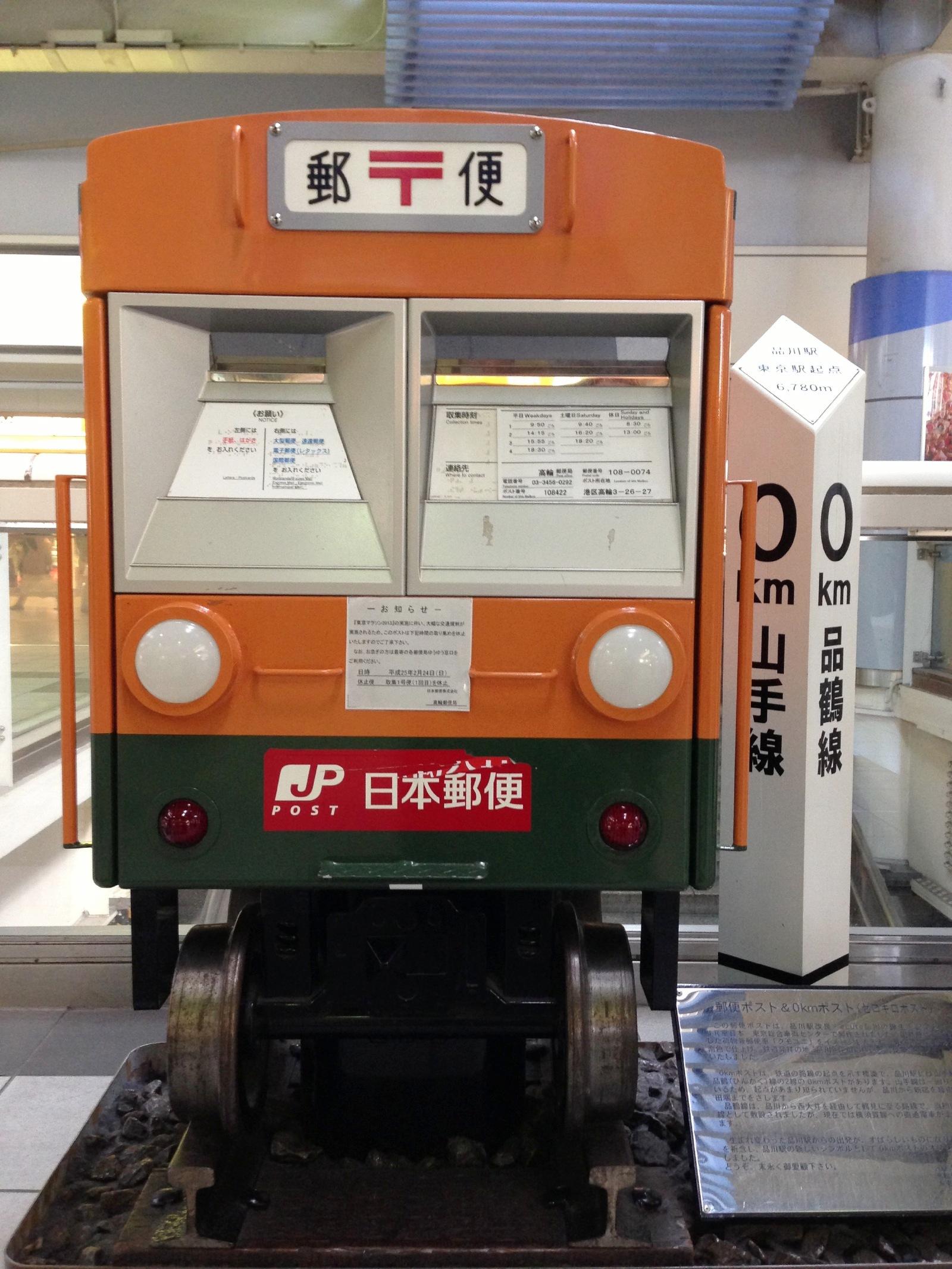Train post at Shinagawa station