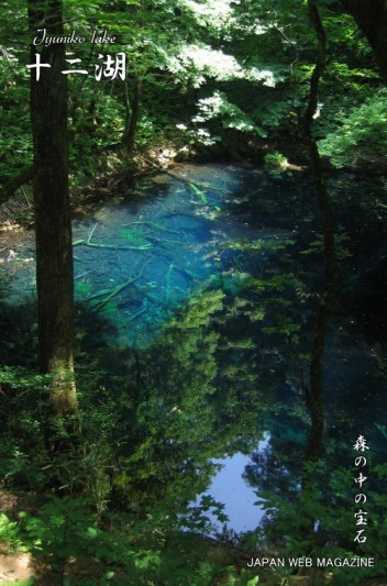 Lake Juniko