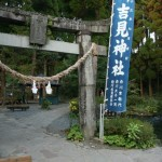 Shirakawa Yoshimi Jinja